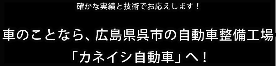確かな実績と技術でお応えします!車のことなら、広島県呉市の自動車整備工場「カネイシ自動車」へ!